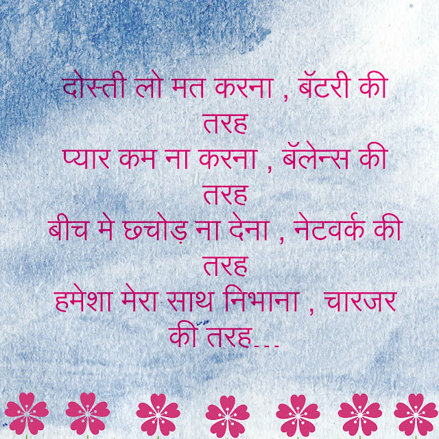 Sweet Friendship Shayari
