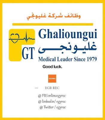 وظائف شركة غليونجي Ghalioungui لحديثي التخرج