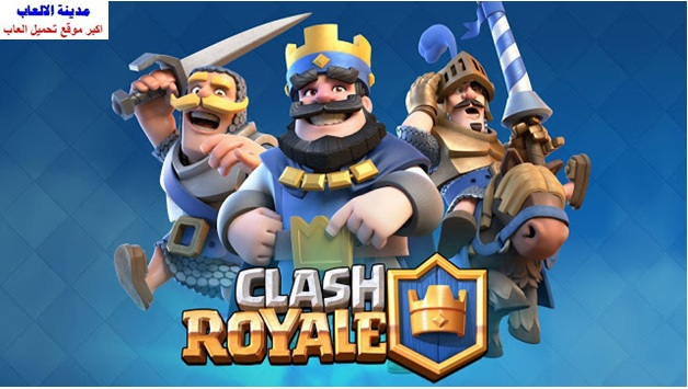 تحميل لعبة كلاش رويال clash royale مجانا للكمبيوتر والموبايل الاندرويد والايفون