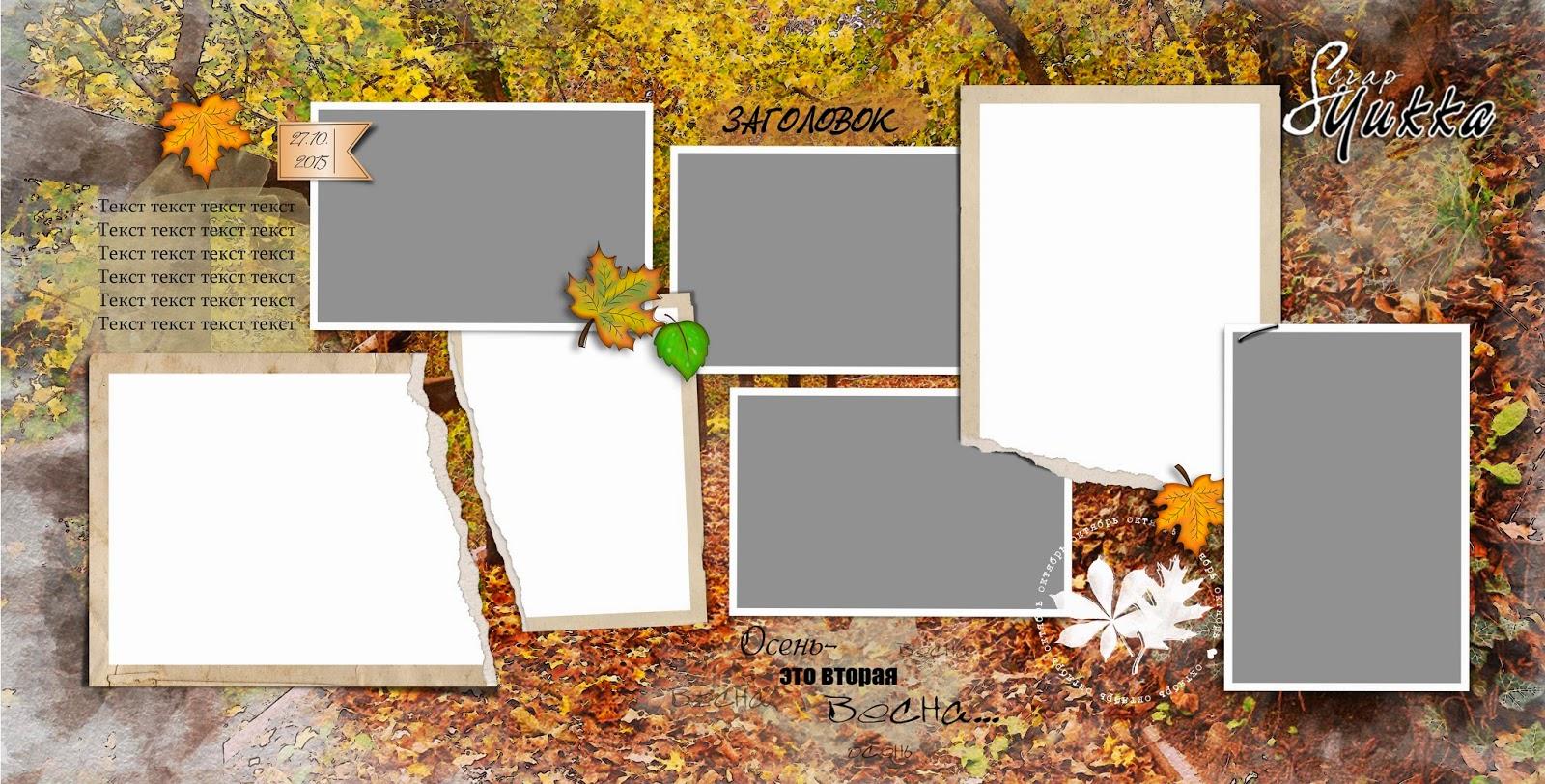 шаблоны фотокниги про осень