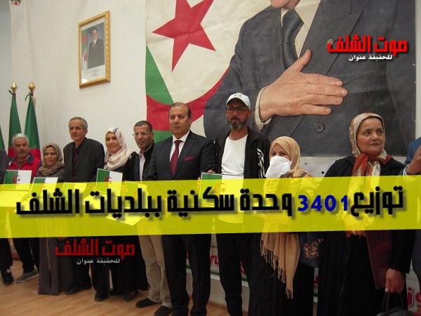توزيع 3401 وحدة سكنية من مختلف الصيغ ببلديات الشلف