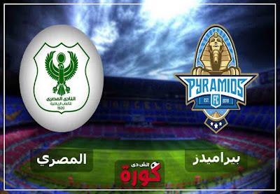 مشاهدة مباراة بيراميدز والمصري بث مباشر اليوم