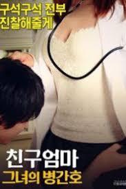 Friends Mother Nurse (2017) [เกาหลี18+]