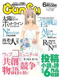 月刊群雛2016年06月号