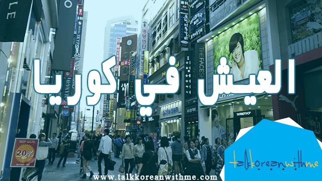 السفر الى كوريا الجنوبية : ما هي تكلفة المعيشة في كوريا الجنوبية و بتحديد بالعاصمة سول؟