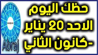 حظك اليوم الاحد 20 يناير-كانون الثاني 2019