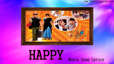 happy-telugu-movie-songs-lyrics