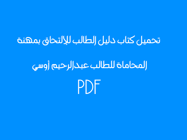 تحميل كتاب دليل الطالب للإلتحاق بمهنة المحاماة للطالب عبدالرحيم أوسي pdf