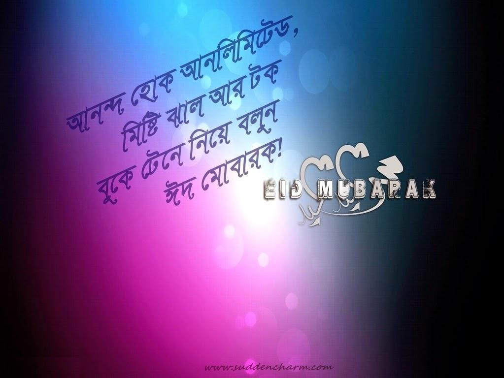 eid mubarak 2014 bangla greetings card  unique wishing