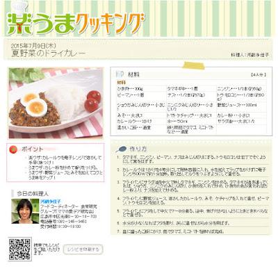 http://www.rcc-tv.jp/imanama/ryori/?d=20150709