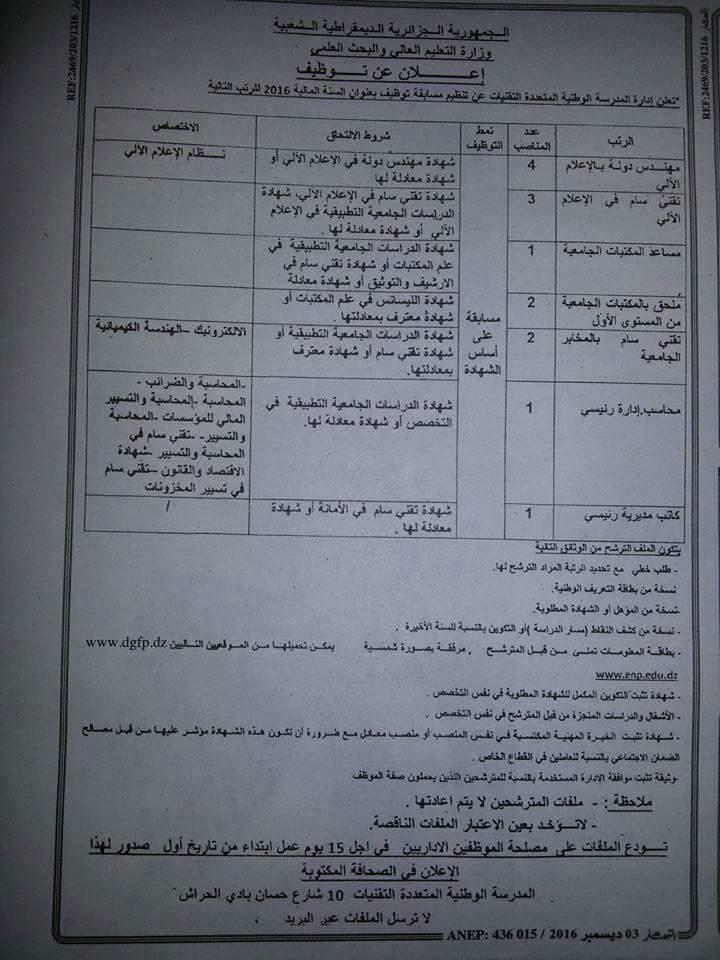 المدرسة الوطنية المتعددة التقنيات بالحراش الجزائر