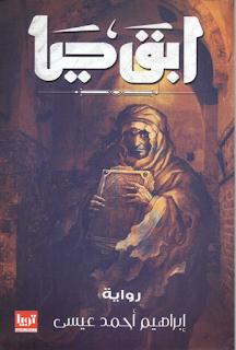 تحميل رواية ابق حيا pdf