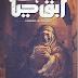 رواية ابق حيا pdf إبراهيم أحمد عيسى