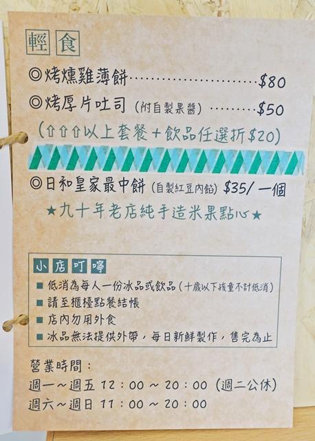 每涼菜單menu