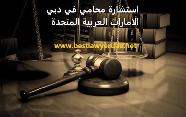 استشارة محامي في دبي