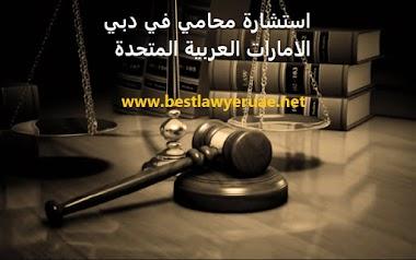 استشارة محامي في دبي - الامارات العربية المتحدة