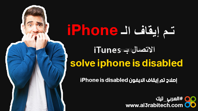 solve-iphone-is-disabled
