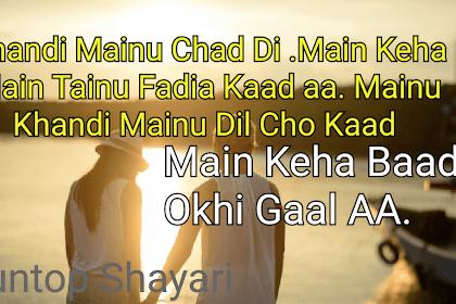 Nice Quotes Image Update in Punjabi Language