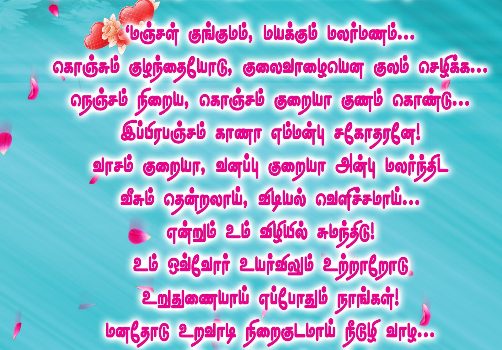 Tamil Kavithai Marriage Wishes In Tamil Images