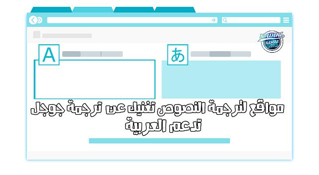 أفضل 5  مواقع للترجمة الاحترافية وتدعم العربية  |  بدائل ترجمة جوجل