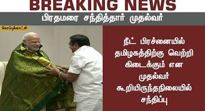 Chief Minister Modi with Chief Minister Edappadi Palanisamy meets