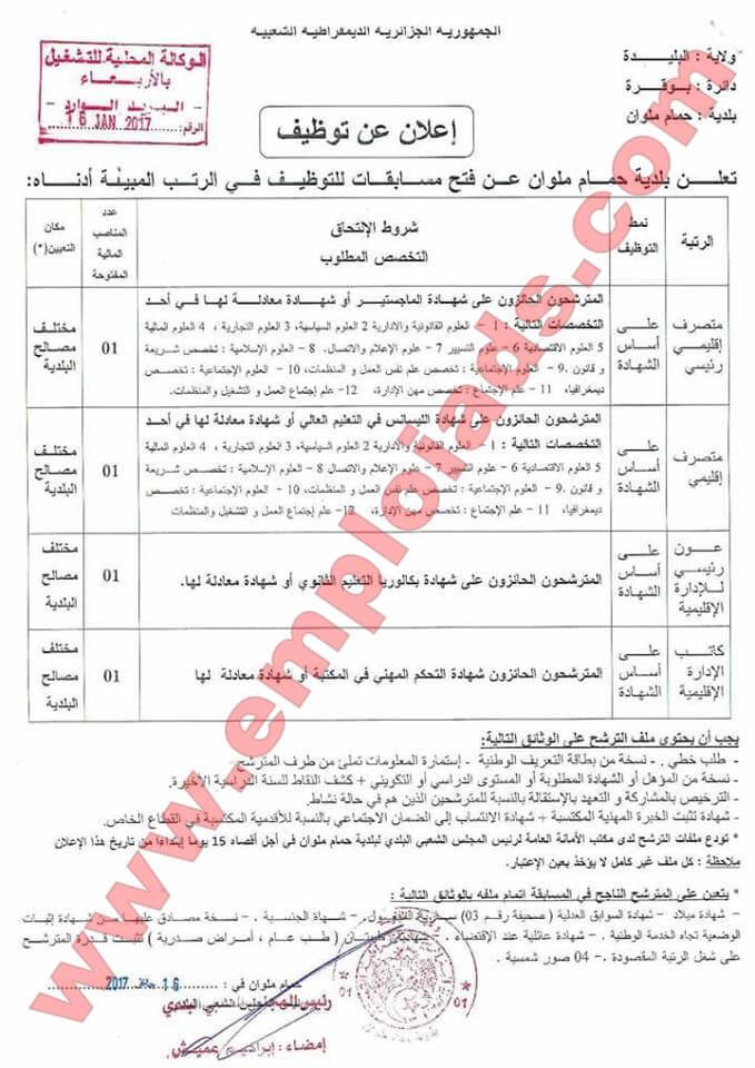 اعلان مسابقة توظيف ببلدية حمام ملوان ولاية البليدة جانفي 2017