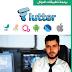 كتاب برمجة تطبيقات الجوال باستخدام تقنية flutter والتي تعد من احدث طرق برمجة التطبيقات.