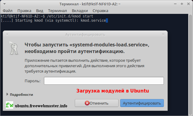 Загрузка модулей в терминале Ubuntu командой /etc/init.d/kmod start