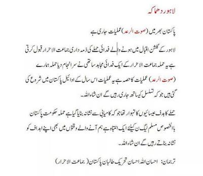 Lahore Blast's Main Target Were Christians