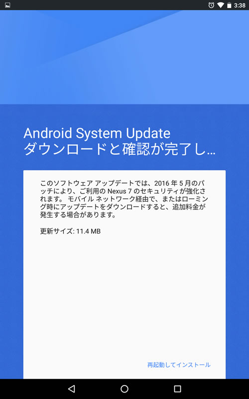 【Nexus7(2013) 】Android 6.0.1 (MOB30J)_2