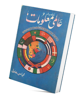 aalmi maloomat by dogar brothers,aalmi maloomat in urdu,maloomat e duniya in urdu,maloomat ka khazana urdu free download,general knowledge pdf books free download,maloomat ka khazana urdu free download pdf,general knowledge books in urdu pdf 2017 free download,islamic general knowledge in urdu question and answers pdf,Mufeed Aalmi Maloomat Sawalan Jawaban pdf Book Download,Mufeed Aalmi Maloomat Sawalan Jawaban pdf Book Download For Free
