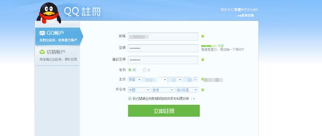 QQ手機註冊教學