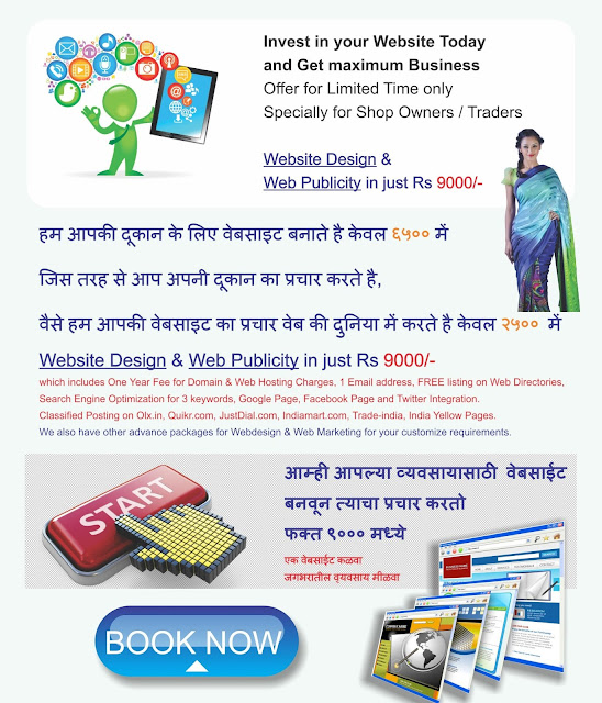 Web Designing Services Thane