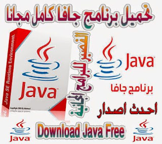 Download Java Free