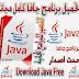 تحميل برنامج جافا 2018 كامل مجانا - Download Java Free 2018