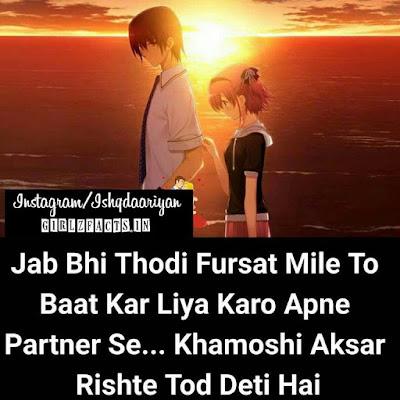 Jab Bhi Thodi Fursat Mile To Baat Kar Liya Karo Apne Partner Se... Khamoshi Aksar Rishte Tod Deti Hai
