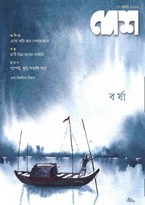 Desh 17 July 2016 ebook