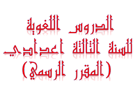 الدروس اللغوية  الثالثة اعدادي اعدادي مشاهدة وتحميل مباشر المقرر الرسمي  pdf