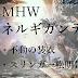 【MHW】ネルギガンテをソロで攻略 SM作戦「不動の装衣」「スリンガー松明弾」ヘヴィボウガンの立ち回り方