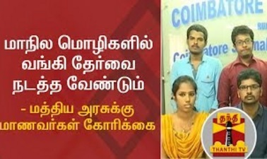 Should conduct Bank Exams in Regional Languages – Students request Centre | Thanthi Tv