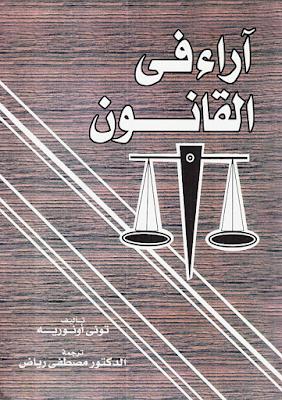 تحميل ; كتاب : آراء ; في ; القانون ; PDF