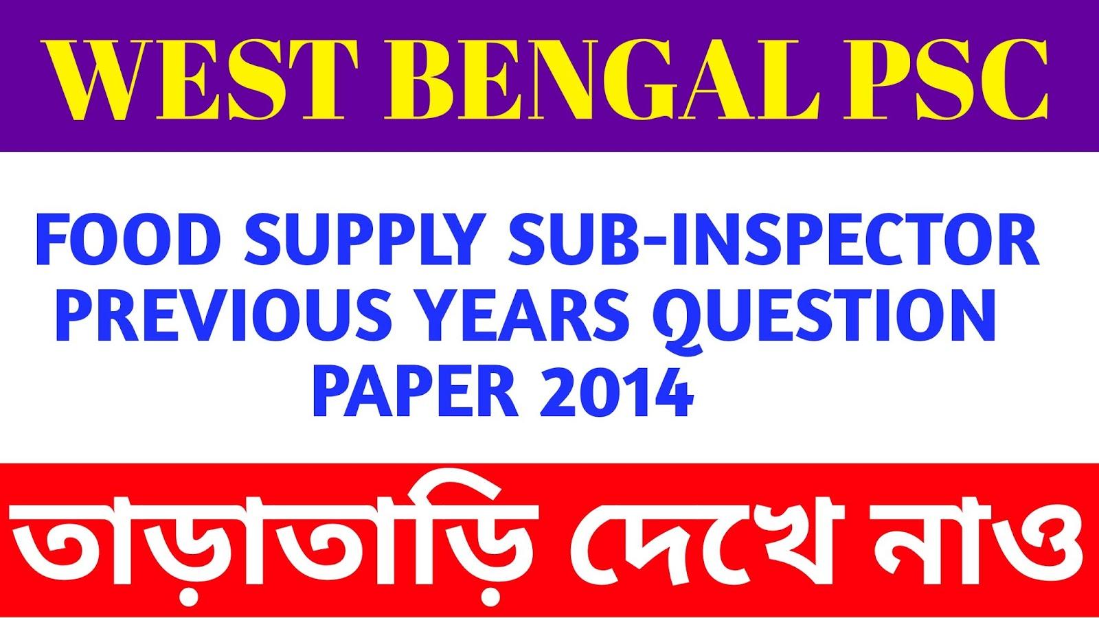 Bengali pdf file gk