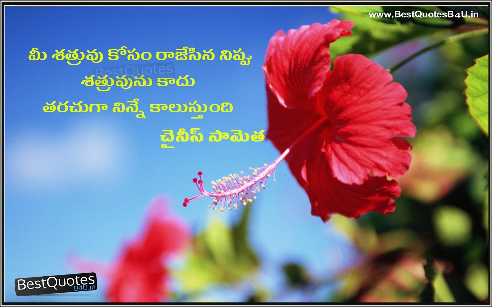 Best Quotes On Attitude In Telugu