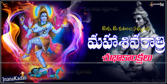 Maha Shivaratri Hindi Quotes with lord shiva photos,Maha Shivaratri Hindi Quotes and sayings hd wallpapers,telugu Maha Shivaratri wishes quotes for facebook,Maha Shivaratri telugu wishes quotes hd wallpapers,Maha Shivaratri latest telugu quotes and sayings,Maha Shivaratri best greeting quotes for facebook,Maha Shivaratri telugu hd greeting quotes with lord shiva,Maha Shivaratri prayers in telugu,Maha Shivaratri kavithalu in telugu,Maha Shivaratri best wishes and picture quotes
