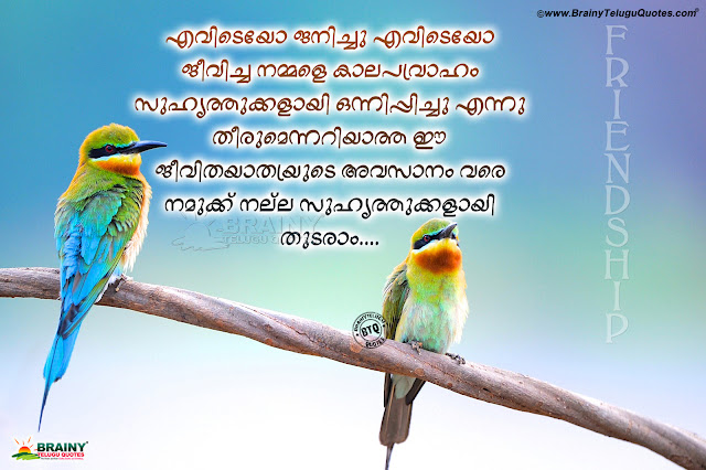 Heart Touching Famous Malayalam Friendship Quotes Hd Wallpapers