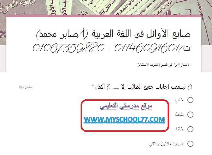 امتحان عربى الكترونى اولى ثانوى ترم ثانى 2019 - موقع مدرستى