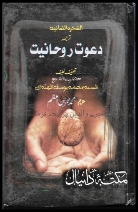 Dawat E Rohaniat Urdu Rohani Wazaif Aur Amliyat PDF Book Free Download