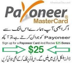 Get Payoneer Master Card in Pakistan