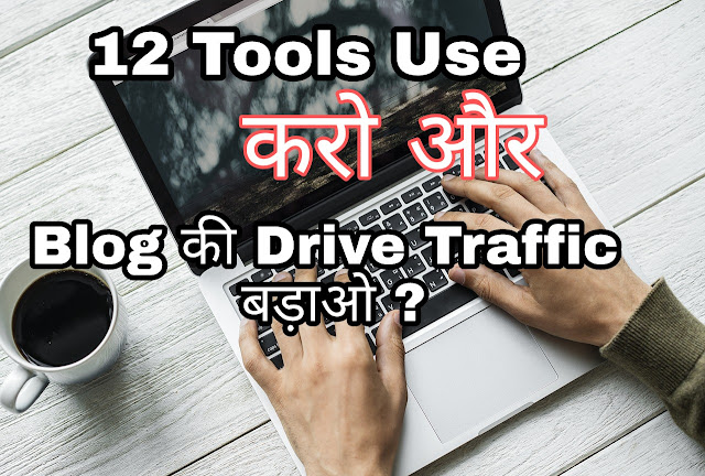 12 free seo tools use kare blog ki drive traffic badaye