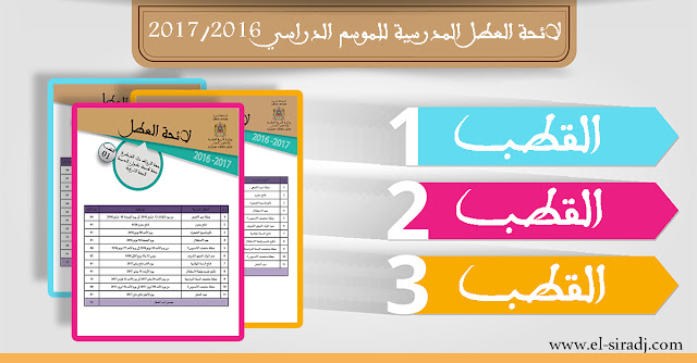 تحميل لائحة العطل المدرسية للموسم الدراسي 2017/2016 حسب الاقطاب الثلاث
